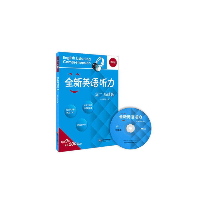 全新英语听力 高2年级/高二年级 基础版(含MP3光盘一张 英语学习教材