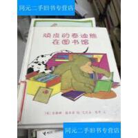 【二手书旧书9成新】!顽皮的泰迪熊在图书馆 /王甘 译;[英]格里兹 绘;[?