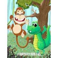 小嘴鳄鱼和大嘴猴子1
