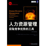 人力资源管理:获取竞争优势的工具(原书第4版)