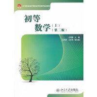 初等数学(上)(第二版)