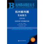 杭州都市圈蓝皮书:杭州都市圈发展报告(2016)