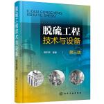脱硫工程技术与设备(第三版)