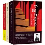 经典名人传记系列(全3册)