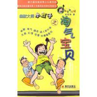 【正版包邮二手9成新】幽默大师小豆子之淘气宝贝 肖定丽 海天出版社 9787806549148