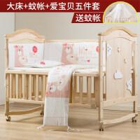 婴儿床新生儿拼接大床实木宝宝bb无漆多功能摇摇床儿童摇篮床