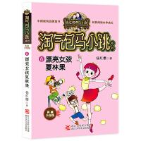 漂亮女孩夏林果 杨红樱系列书 淘气包马小跳全套文字版单本阅读书籍儿童文学漫画故事书6-8-10-12岁 四五二三年级小