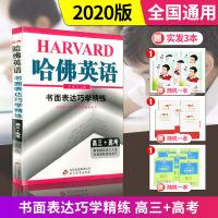 2020新版哈佛英语 书面表达巧学精练高三+高考全国通用版高三英语专项训练总复习资料完形填空阅读理解任务型阅读考题书面