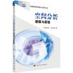 空间分析建模与原理,朱长青,史文中,科学出版社,9787030168863