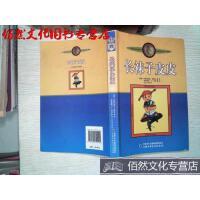 【旧书二手正版9成新】长袜子皮皮:林格伦作品选集、'''