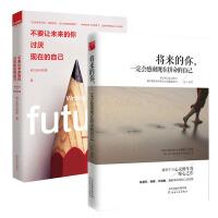 写给千万年轻人的人生成长之书 :将来的你一定会感谢现在拼命的自己+不要让未来的你讨厌现在的自己 (共2册)