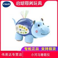VTech伟易达小河马睡眠仪宝宝安抚玩偶安睡投影婴幼儿哄睡玩具
