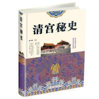 【正版二手书9成新左右】清宫秘史(精装 清馨 中国华侨出版社
