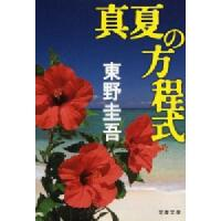 现货 日版 真夏の方程式 真夏的方程式 东野圭吾 日文小说