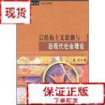 【旧书二手书9成新】后结构主义思潮与后现代社会理论 夏光 社会科学文献出版社9787801499868