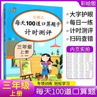 乐学熊 每天100道口算题卡计时测评三年级上册全横式 小学3年级数学同步计算练习册心算运算计算