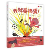 正版 我就要捣蛋!(入选韩国世宗图书2014年度文学选书(童书组)。意大利博洛尼亚国际童书展拉加兹童书奖得主代表作。)