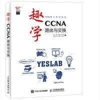 趣学CCNA——路由与交换CCNA学习指南 ccna入门教程书籍教材 思科网络认证考试教材 C
