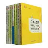 幼儿教师技能全8册 幼师培训书籍 幼教用书 教师如何读懂幼儿的思维 幼儿教师说课,听课与评课的智慧