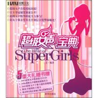 【二手书8成新】超级女声宝典(附V 三宝 新华出版社