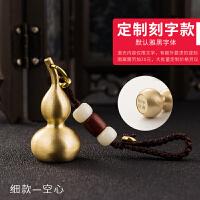 黄铜小葫芦钥匙扣 手工编织绳汽车钥匙链挂件男士女士锁匙钥匙圈环 +【底部激光刻字】