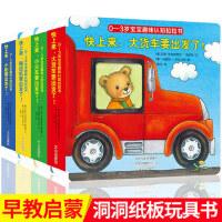 全4册宝宝趣味认知拉拉书洞洞书 婴儿书籍绘本0-3岁 儿童启蒙早教 小手拉开大世界 德国超人气亲子互动 洞洞纸板益智玩