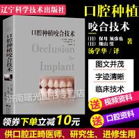口腔种植咬合技术 种植牙咬合工具书 口腔种植修复临床治疗工作指导书 咬合面工艺 后牙咬合分离的解释 口腔种植书籍
