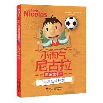 小淘气尼古拉新编故事--年度足球杯赛