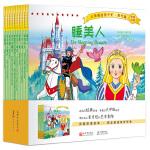 大师画给孩子们・勇气篇(全10册)