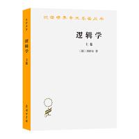 逻辑学(上卷)(汉译世界学术名著丛书)