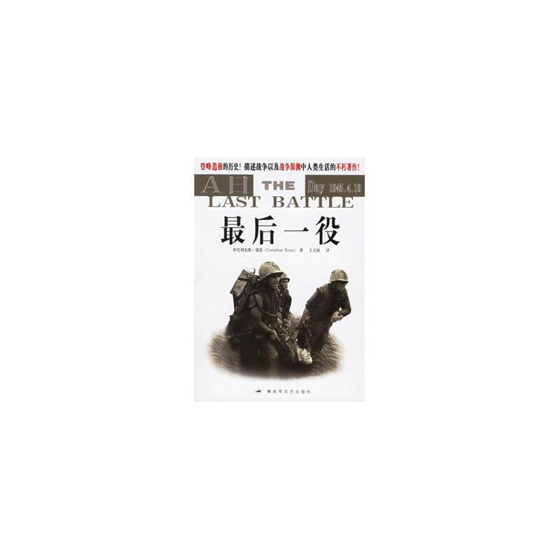 【正版二手书9成新左右】后一役 (美)瑞恩 ,王义国 解放军文艺出版社 正版旧书,下单速发,大部分书籍九成新以上,不缺页,部分笔记,保存完好,品质保证,放心购买,售后无忧,