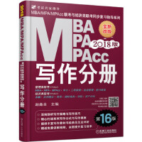 【正版二手书9成新左右】2018MBA、MPA、MPAcc联考与经济类联考同步复习指导系列 写作分册(第16版 赵鑫全