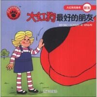 大红狗克里弗:大红狗的朋友