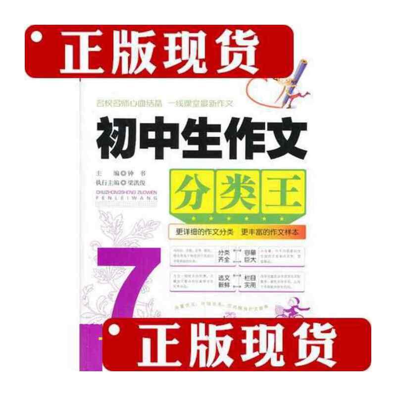 [二手书旧书9成新]初中生作文分类王.7年级 /梁洪俊 文心出版社9787551005081