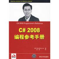 【旧书二手书9成新】C#2008编程参考手册 (美) Wei-Meng Lee 9787302209553 清华大学出