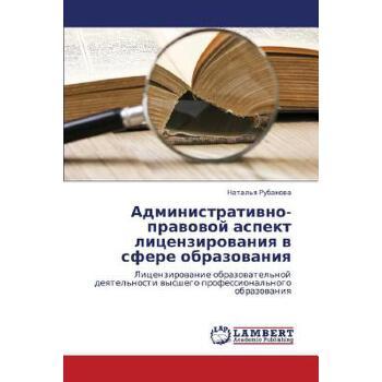 【预订】Administrativno-Pravovoy Aspekt Litsenzirovaniya V Sfere Obrazovaniya 美国库房发货,通常付款后3-5周到货!