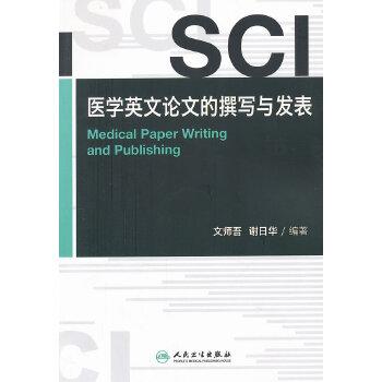 SCI医学英文论文的撰写与发表