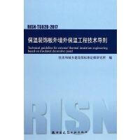 保温装饰板外墙外保温工程技术导则RISN-TG028-2017