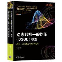 动态随机一般均衡(DSGE)模型:理论、方法和Dynare实践
