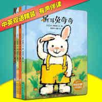 丰子恺儿童图画书奖】《折耳兔奇奇好棒》中英双语绘本0-3-6-9-12周岁英语睡前儿童故事书瑞奇成长绘本少儿读物幼儿启