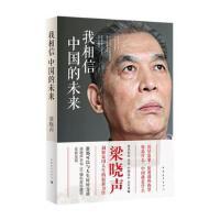 【正版二手书9成新左右】我相信中国的未来 梁晓声 中国青年出版社