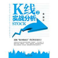 【二手书8成新】K线实战分析2 金浩著 广东经济出版社有限公司