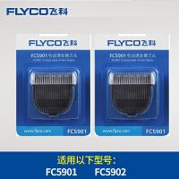 飞科(FLYCO)电动理发器FC5901刀头FC5902 两只装 仅刀头 原装理发器刀头适合FC5901/FC5902