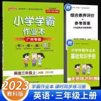 pass绿卡图书 2020春季开学 小学学霸作业本 英语三年级下册 3年级 教科版 广州专版 小学学霸做业本教材同步练