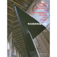 布拉格四年展50年 刘杏林 中国戏剧出版社 9787104045762