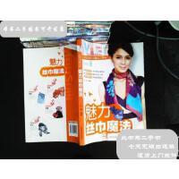 【二手旧书9成新】魅力丝巾魔法 /凤梅 著 吉林科学技术出版社