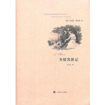 多情客游记(pdf+txt+epub+azw3+mobi电子书在线阅读下载)