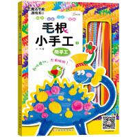魔法毛根游戏书2―毛根小手工:酷手工