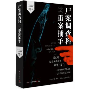 尸案调查科2(pdf+txt+epub+azw3+mobi电子书在线阅读下载)