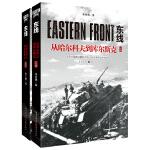 东线:从哈尔科夫到库尔斯克
